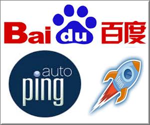 Что такое служба Baidu Auto Ping?
