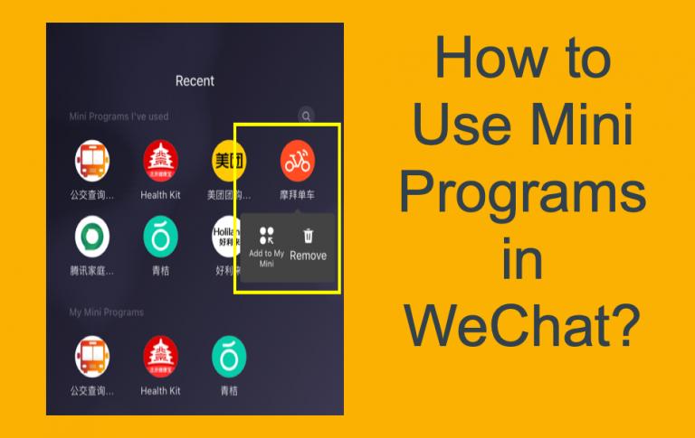 Как использовать мини-программы в WeChat?