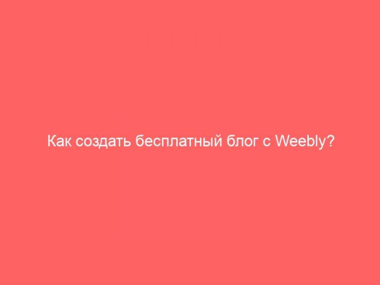 Как создать бесплатный блог с Weebly?